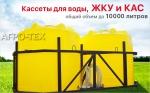Кассеты для подвоза воды ЖКУ и КАС